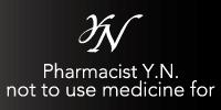 薬を使わない薬剤師とーます
